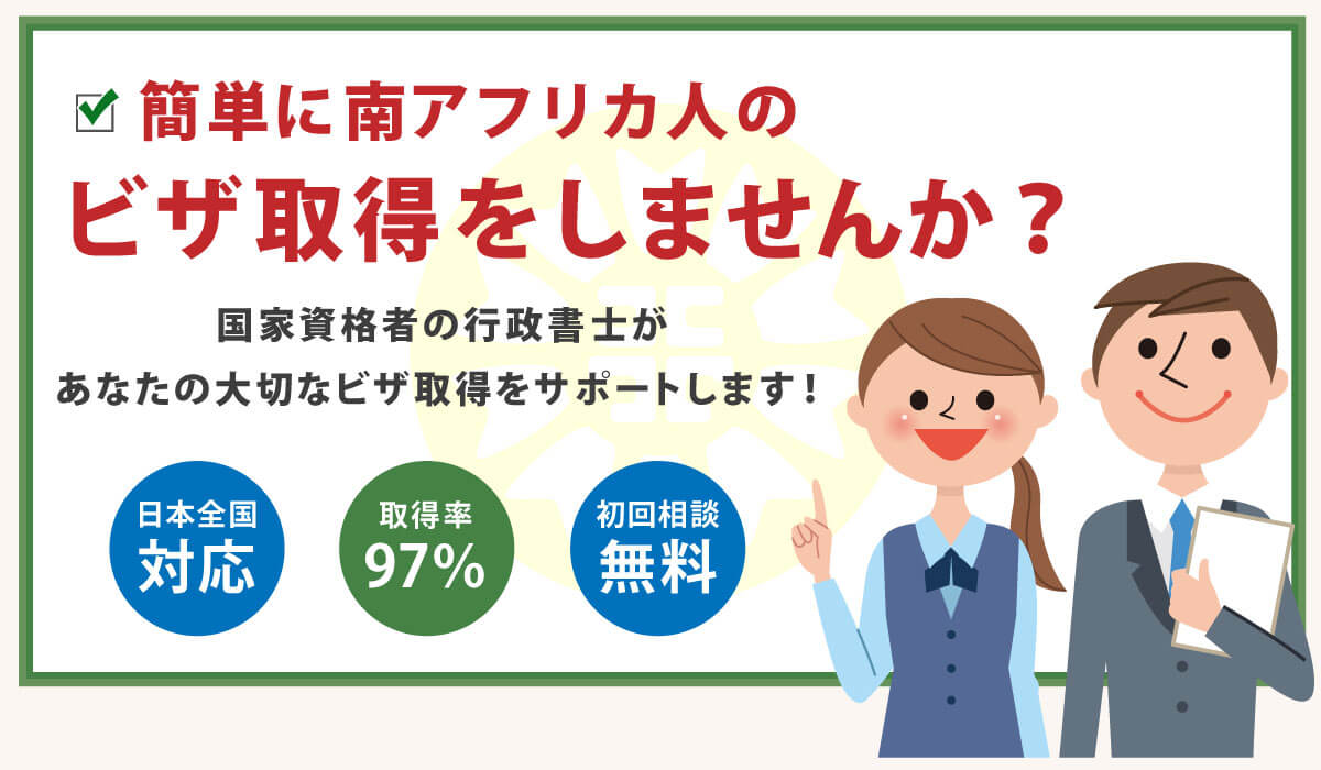 南アフリカ人を日本へ呼ぶための短期滞在ビザ申請