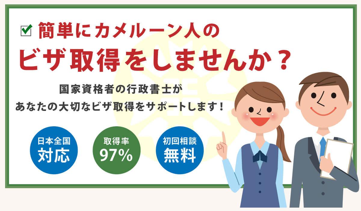 カメルーン人を日本へ呼ぶための短期滞在ビザ申請