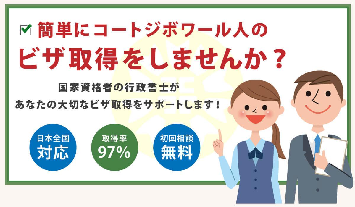 コートジボワール人を日本へ呼ぶための短期滞在ビザ申請