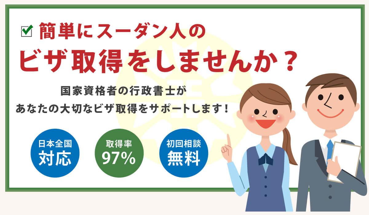 スーダン人を日本へ呼ぶための短期滞在ビザ申請
