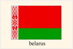 ベラルーシ人を日本へ呼ぶ