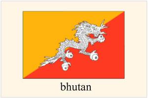 ブータン人を日本へ呼ぶ