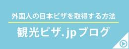 観光ビザ.jpのブログ