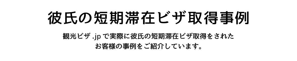 彼氏の短期滞在ビザ取得事例:観光ビザ.jpで実際に彼氏の短期滞在ビザ取得をされたお客様の事例をご紹介