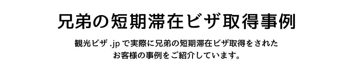 兄弟の短期滞在ビザ取得事例:観光ビザ.jpで実際に兄弟の短期滞在ビザ取得をされたお客様の事例をご紹介