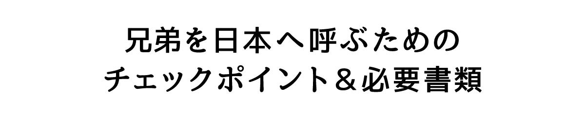 兄弟を日本へ呼ぶためのチェックポイント&必要書類