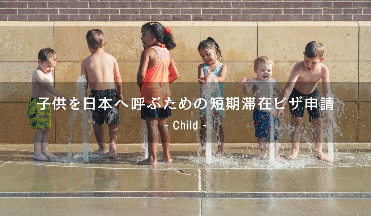 子供を日本へ呼ぶための短期滞在ビザ申請