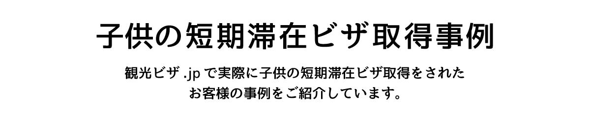 子供の短期滞在ビザ取得事例:観光ビザ.jpで実際に子供の短期滞在ビザ取得をされたお客様の事例をご紹介