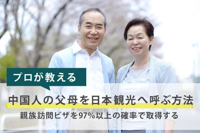 中国人の父母の親族訪問ビザを97%以上の確率で取得する