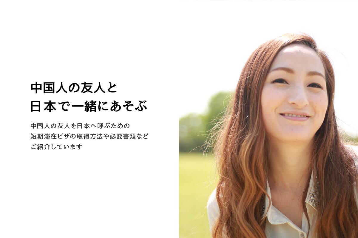 中国人の友人と日本で一緒に遊ぶ