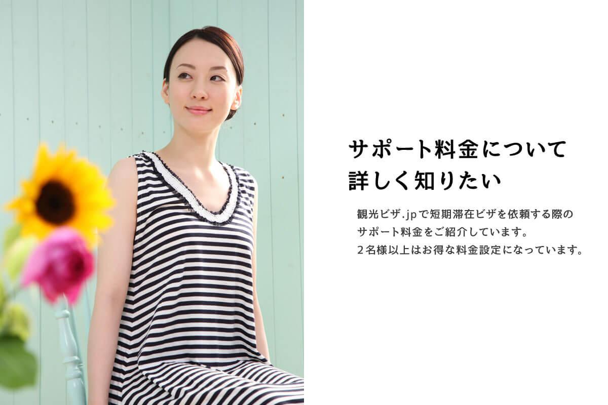 観光ビザ.jpのサポート料金について詳しく知りたい