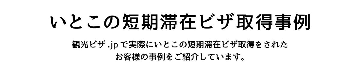 いとこの短期滞在ビザ取得事例:観光ビザ.jpで実際にいとこの短期滞在ビザ取得をされたお客様の事例をご紹介