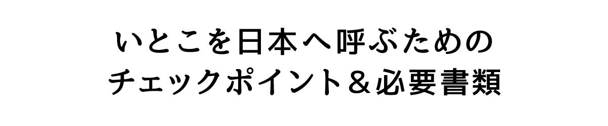 いとこを日本へ呼ぶためのチェックポイント&必要書類