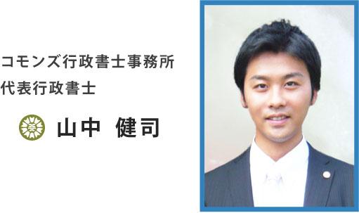 代表行政書士 山中健司の写真