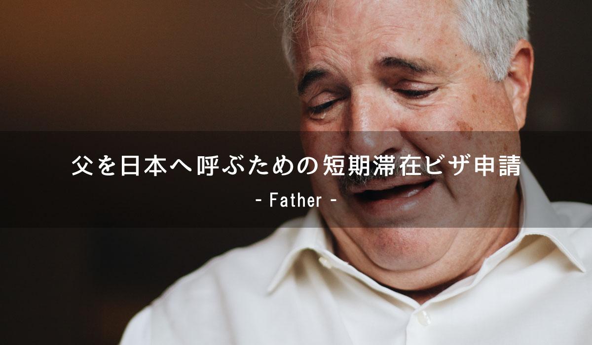 父を日本へ呼ぶための短期滞在ビザ申請