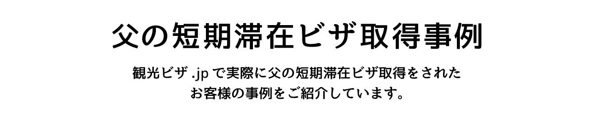 父の短期滞在ビザ取得事例:観光ビザ.jpで実際に父の短期滞在ビザ取得をされたお客様の事例をご紹介