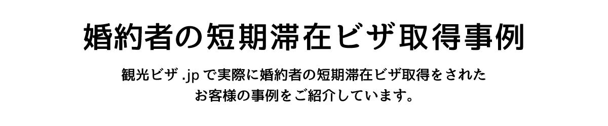 婚約者の短期滞在ビザ取得事例:観光ビザ.jpで実際に婚約者の短期滞在ビザ取得をされたお客様の事例をご紹介