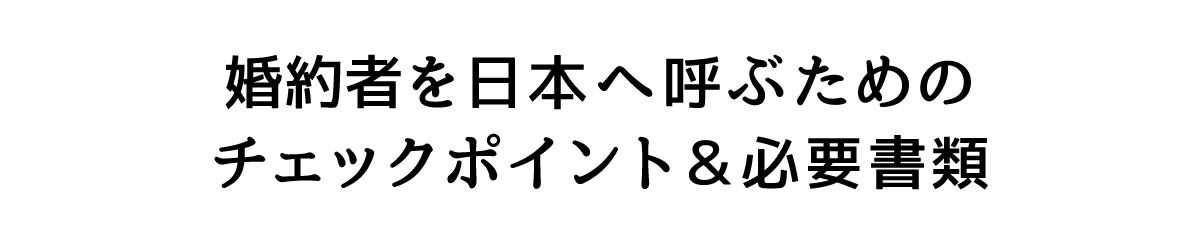 婚約者を日本へ呼ぶためのチェックポイント&必要書類