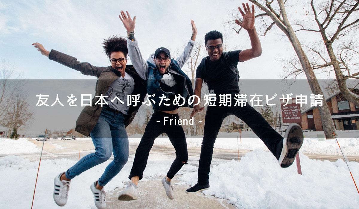友人を日本へ呼ぶための短期滞在ビザ申請