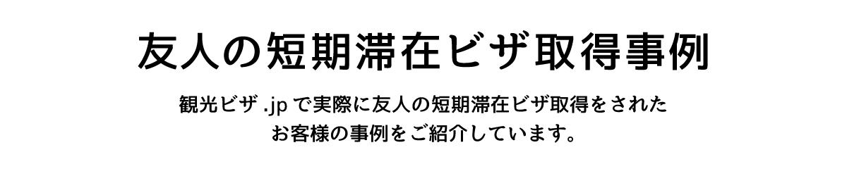 友人の短期滞在ビザ取得事例:観光ビザ.jpで実際に友人の短期滞在ビザ取得をされたお客様の事例をご紹介