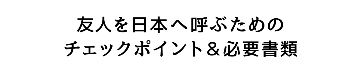 友人を日本へ呼ぶためのチェックポイント&必要書類