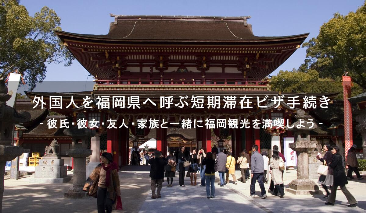 外国人を福岡へ呼ぶための短期滞在ビザ手続き