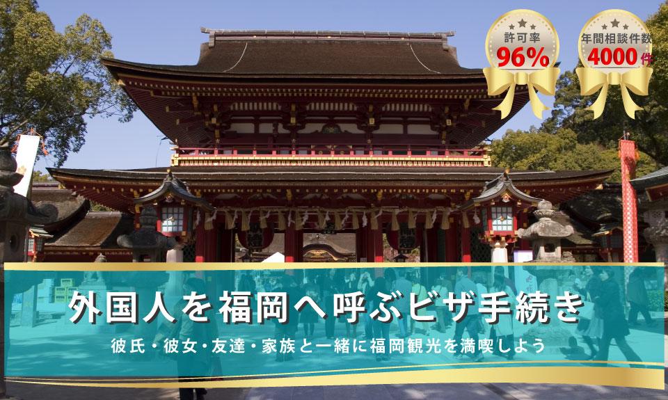外国人を福岡へ呼ぶビザ手続き
