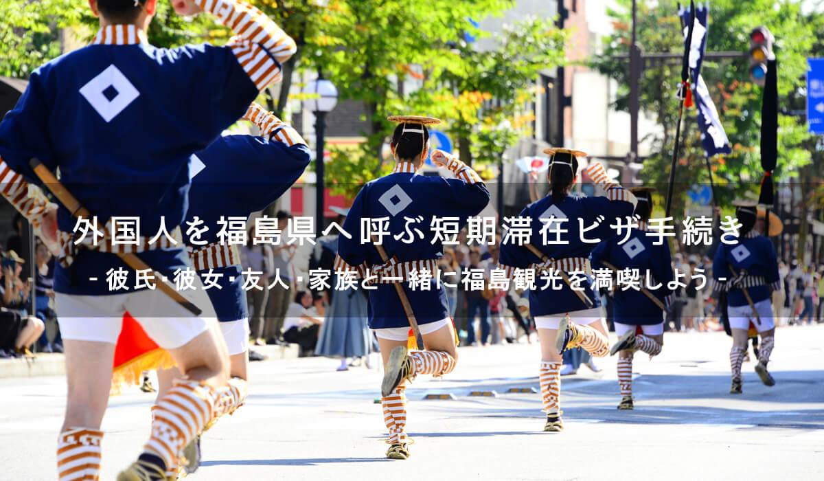 外国人を福島へ呼ぶための短期滞在ビザ手続き