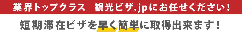 業界トップクラスの観光ビザ.jpにお任せください!