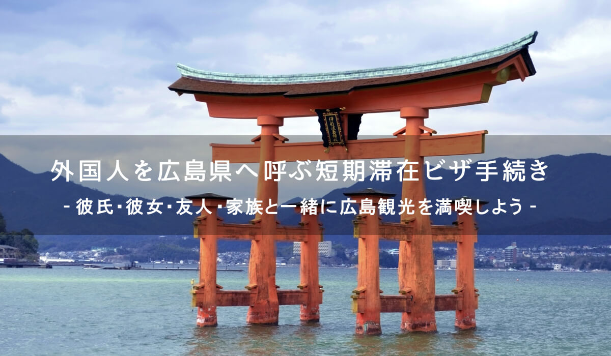 外国人を広島へ呼ぶための短期滞在ビザ手続き