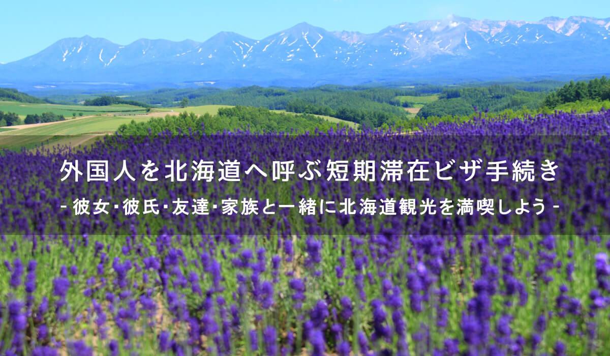 外国人を北海道へ呼ぶための短期滞在ビザ手続き
