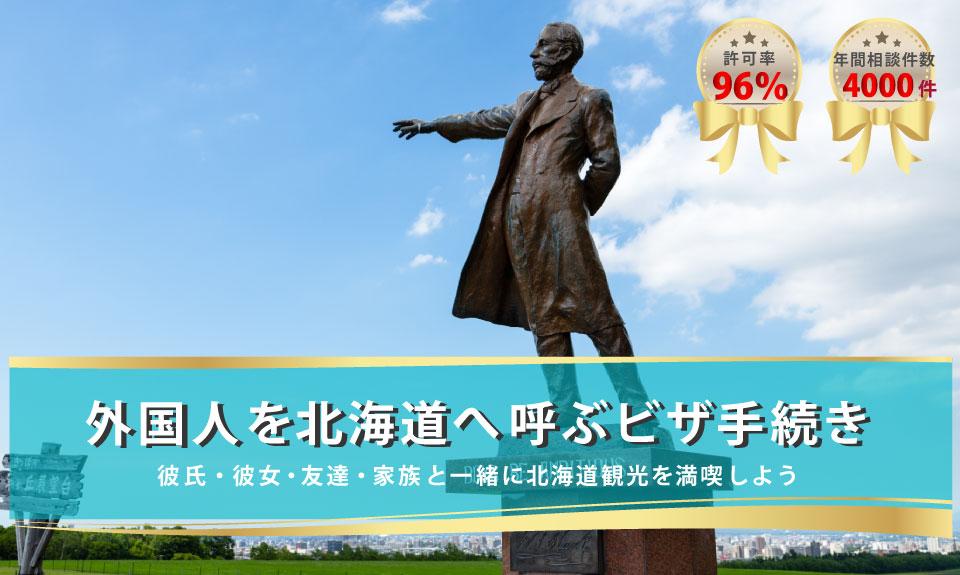外国人を北海道へ呼ぶビザ手続き