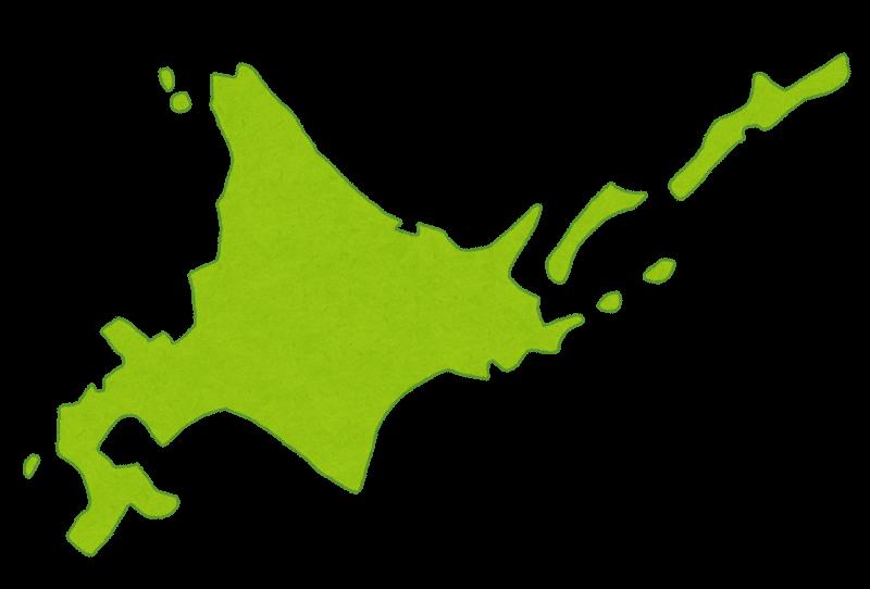 北海道内全地域サポートOK