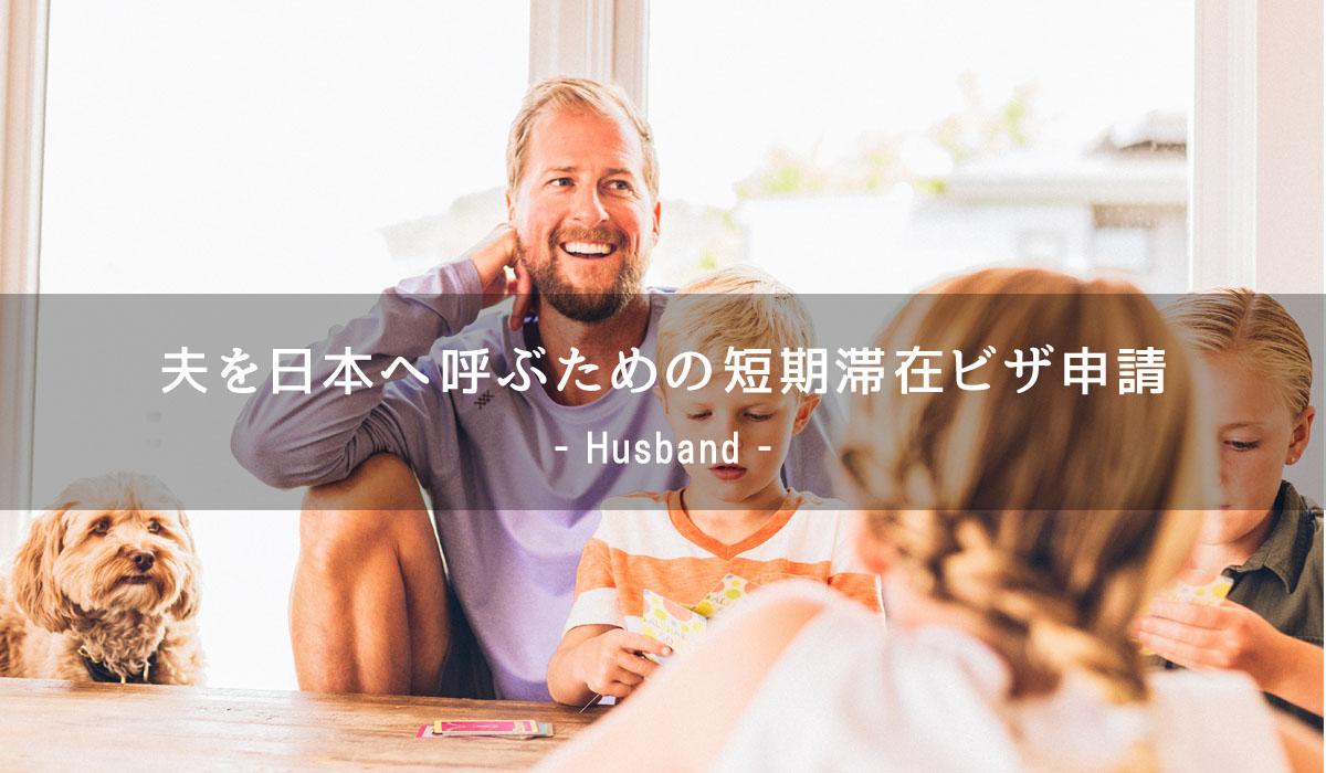 夫を日本へ呼ぶための短期滞在ビザ申請
