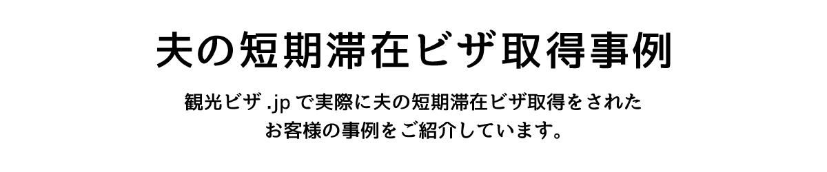 夫の短期滞在ビザ取得事例:観光ビザ.jpで実際に夫の短期滞在ビザ取得をされたお客様の事例をご紹介