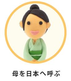 母を日本へ呼ぶ