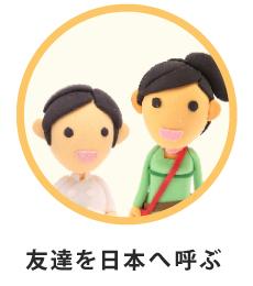 友達を日本へ呼ぶ
