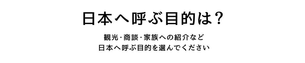 日本へ呼ぶ目的は?