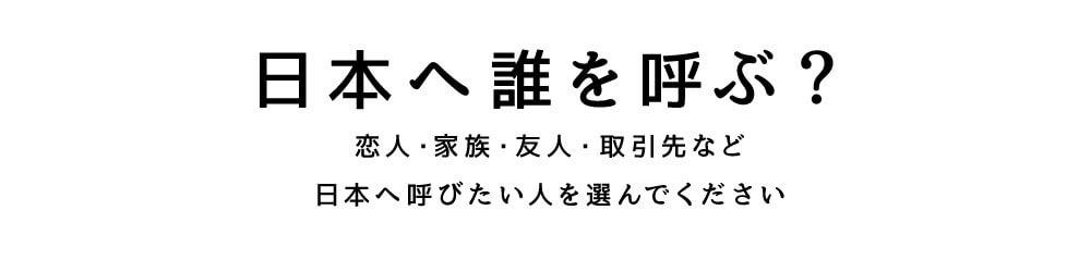 日本へ誰を呼ぶ?