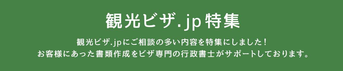 観光ビザ.jp特集