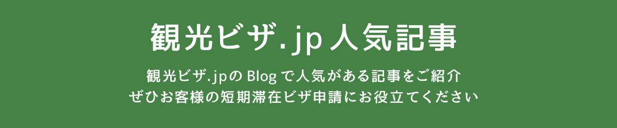 観光ビザ.jp人気記事 ブログで人気がある記事をご紹介
