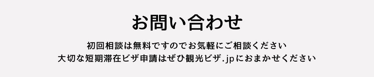 観光ビザ.jpへお問い合わせ