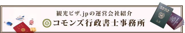 観光ビザ.jpの運営会社紹介コモンズ行政書士事務所