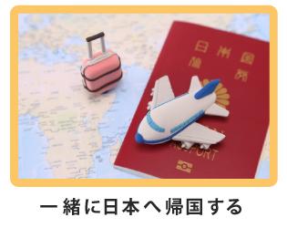 一緒に日本へ帰国する