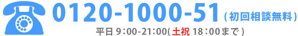 0120-100-51