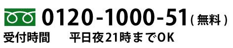 0120-1000-51
