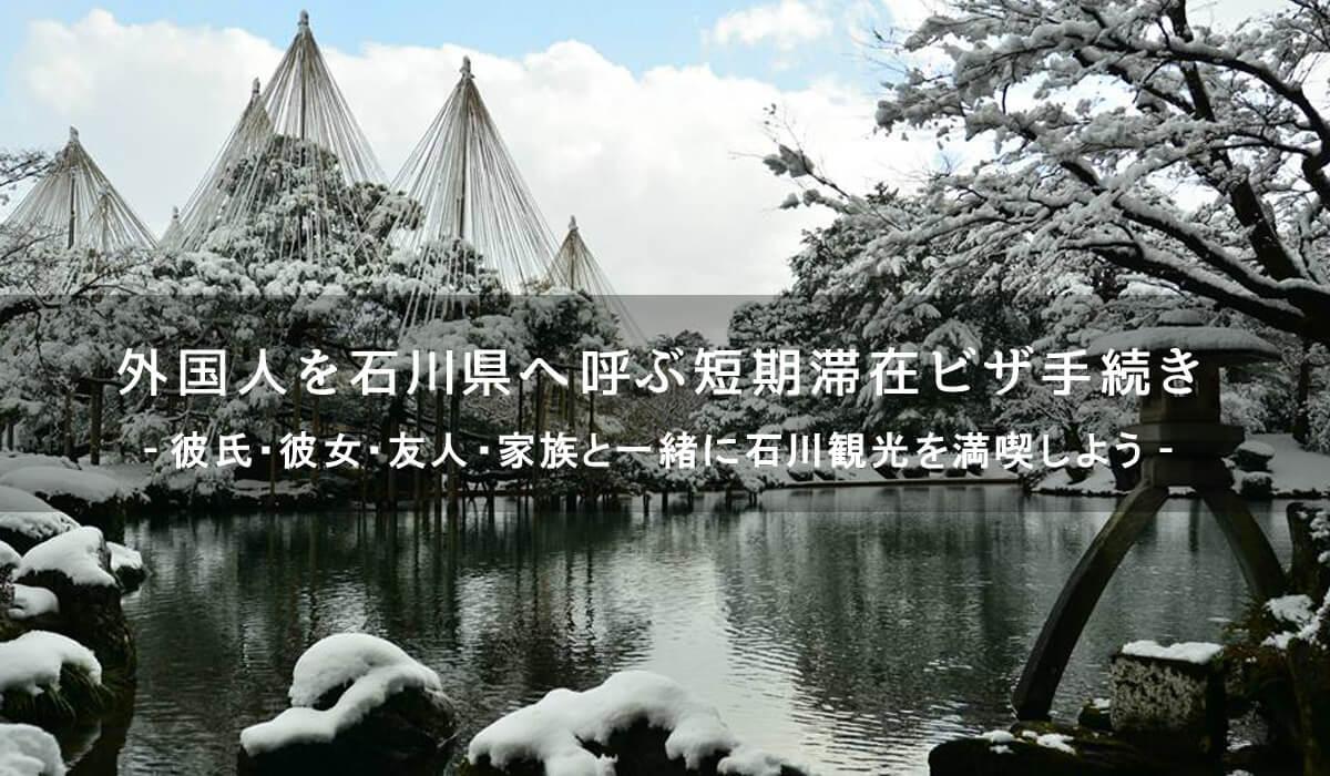 外国人を石川へ呼ぶための短期滞在ビザ手続き