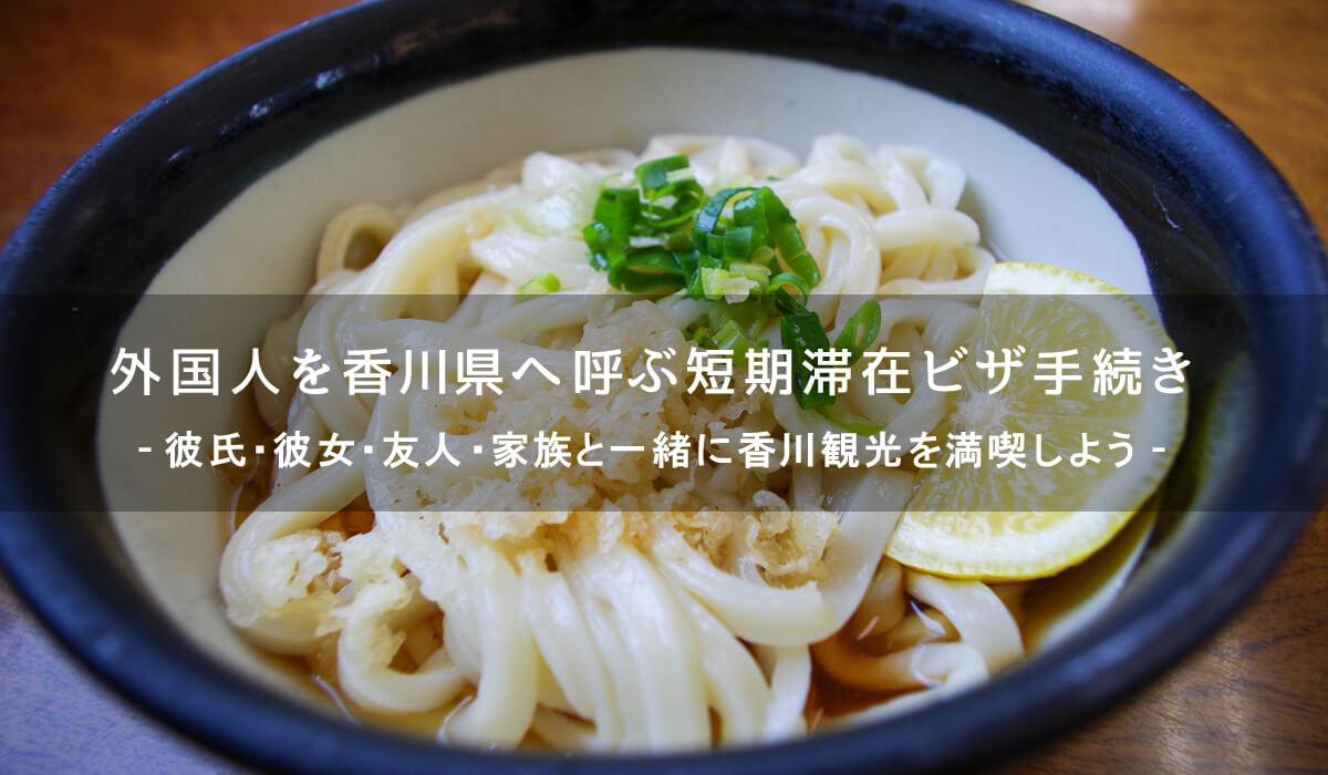 外国人を香川へ呼ぶための短期滞在ビザ手続き