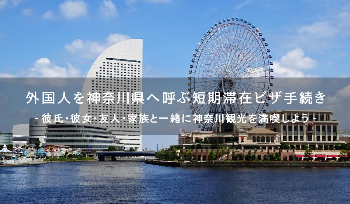 外国人を神奈川へ呼ぶための短期滞在ビザ手続き