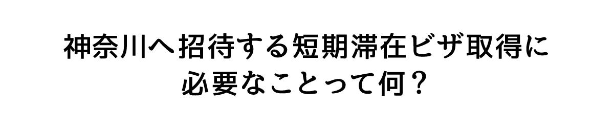 神奈川へ招待する短期滞在ビザ取得に必要なことって何?